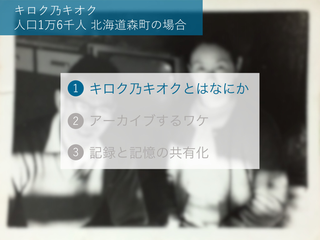 キロク乃キオク ⼈⼝1万6千⼈ 北海道森町の場合 ΩϩΫ೫ΩΦΫͱͳʹ͔ ΞʔΧΠϒ͢Δϫέ...