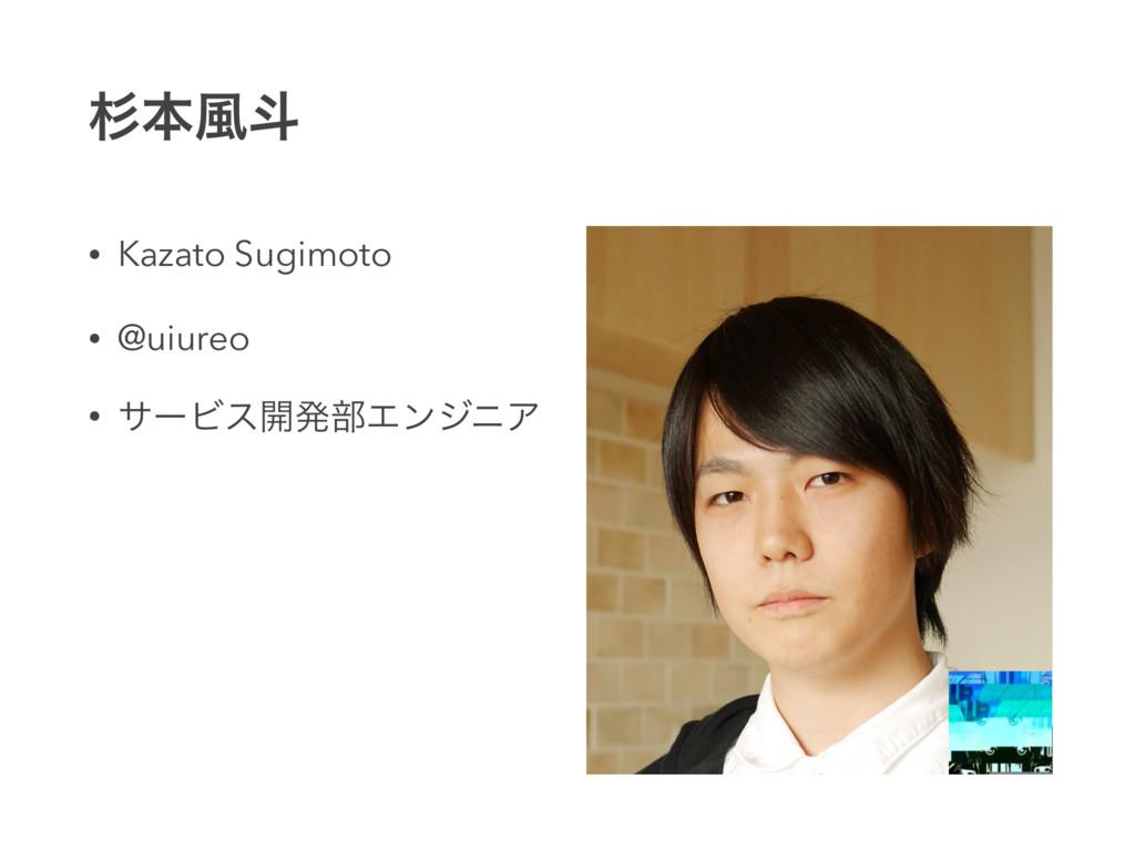 ਿຊ෩ే • Kazato Sugimoto • @uiureo • αʔϏε։ൃ෦ΤϯδχΞ