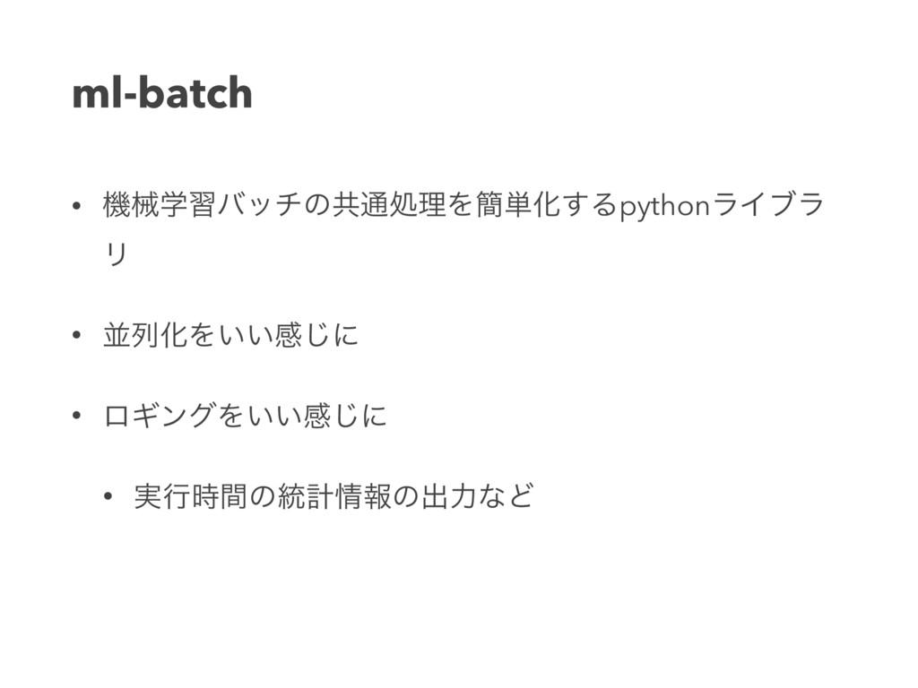 ml-batch • ػցֶशόονͷڞ௨ॲཧΛ؆୯Խ͢ΔpythonϥΠϒϥ Ϧ • ฒྻԽ...