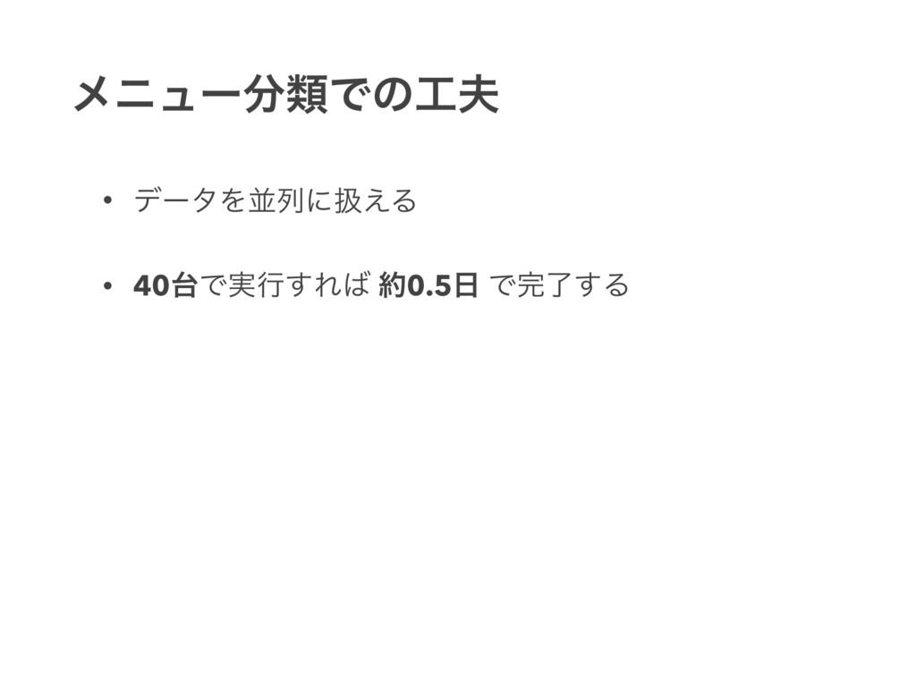 ϝχϡʔྨͰͷ • σʔλΛฒྻʹѻ͑Δ • 40Ͱ࣮ߦ͢Ε 0.5 Ͱྃ͢Δ