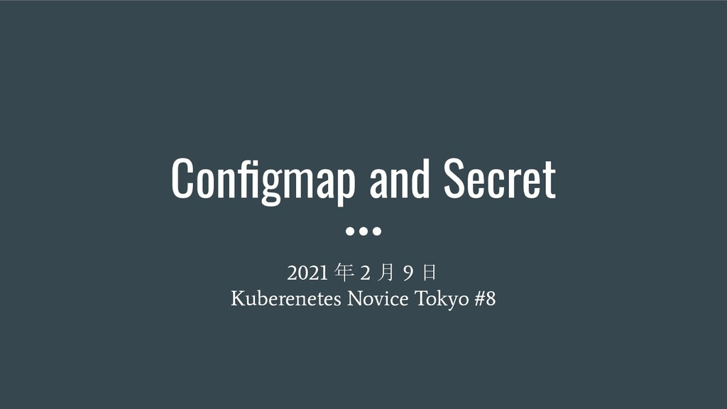Configmap and Secret 2021 年 2 月 9 日 Kuberenetes ...
