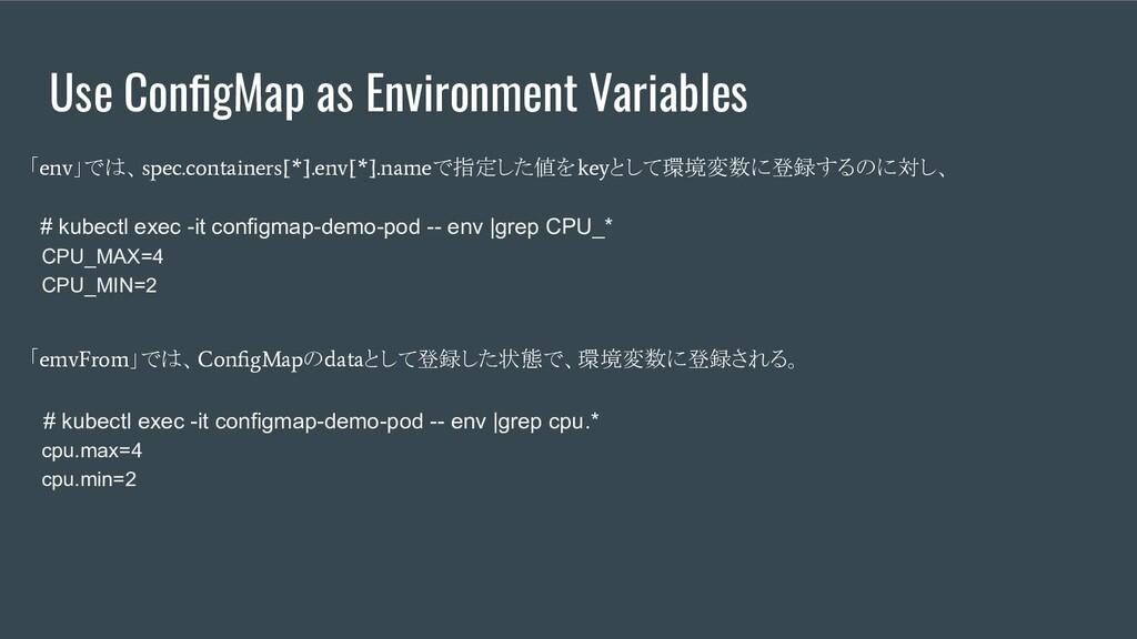 Use ConfigMap as Environment Variables 「 env 」では...