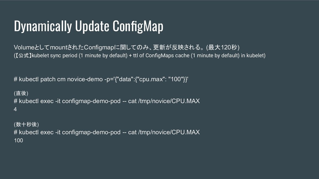 Dynamically Update ConfigMap VolumeとしてmountされたCo...