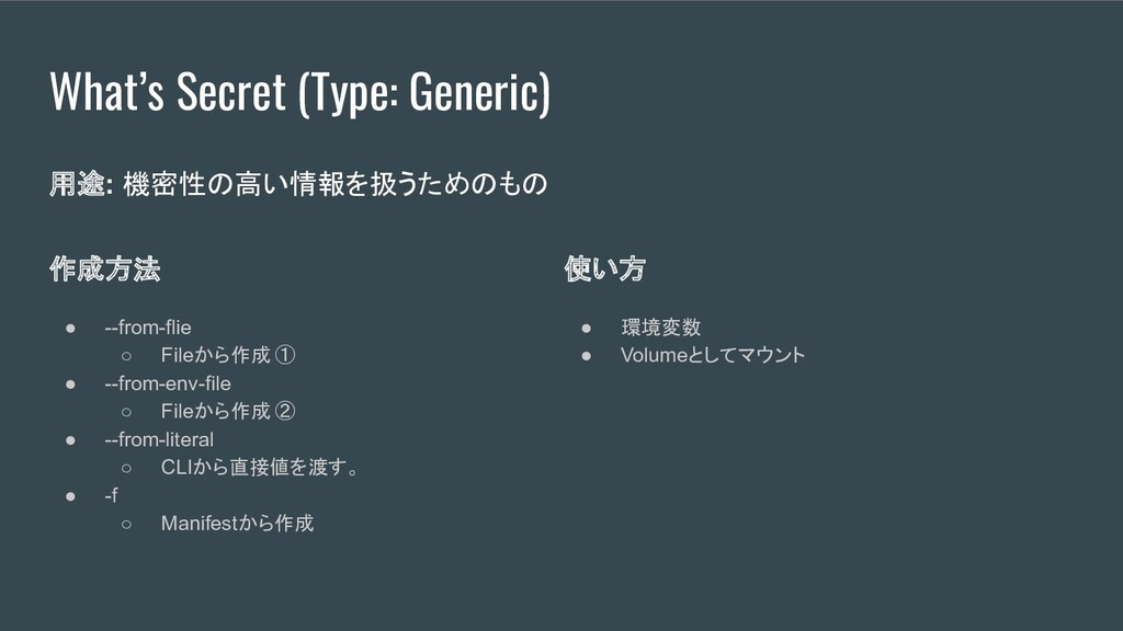 作成方法 ● --from-flie ○ Fileから作成 ① ● --from-env-fi...