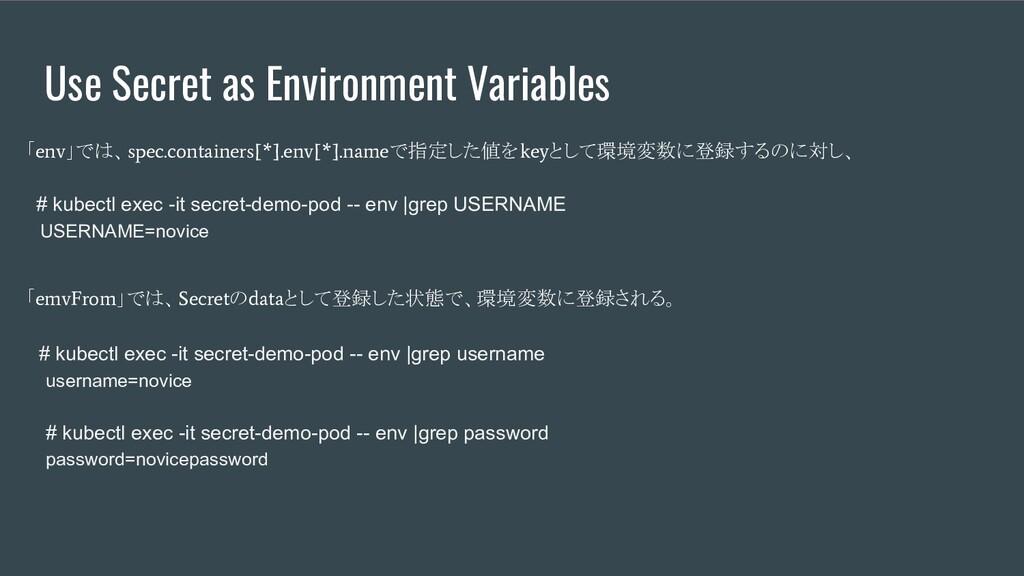 Use Secret as Environment Variables 「 env 」では、 ...