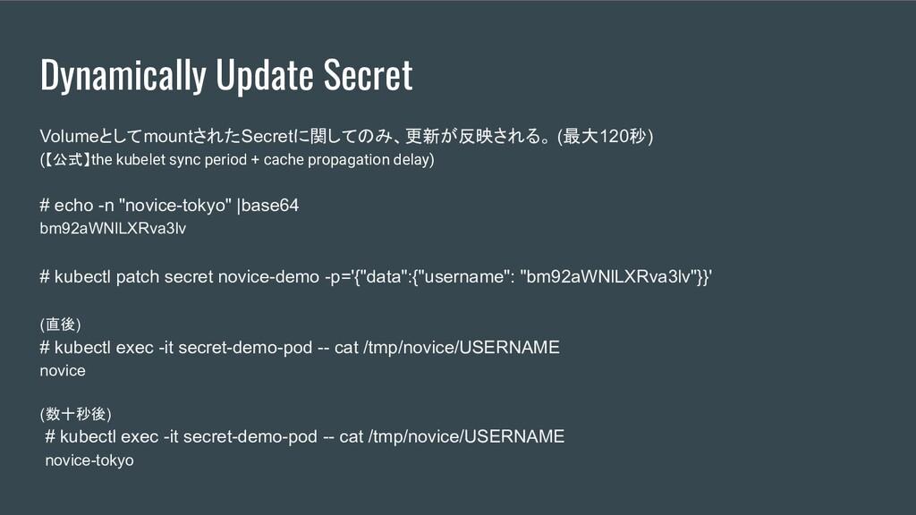 Dynamically Update Secret VolumeとしてmountされたSecr...
