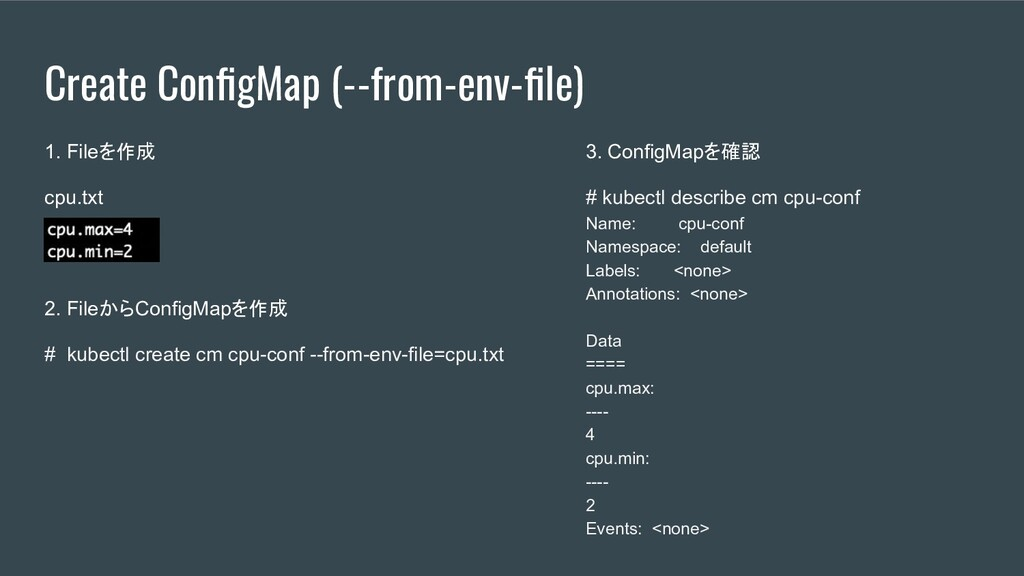 Create ConfigMap (--from-env-file) 1. Fileを作成 cpu...
