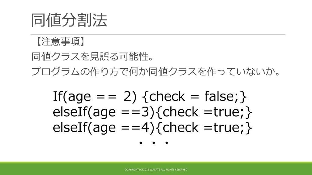 同値分割法 【注意事項】 同値クラスを見誤る可能性。 プログラムの作り方で何か同値クラスを作っ...