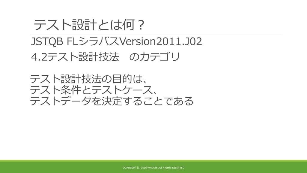 JSTQB FLシラバスVersion2011.J02 4.2テスト設計技法 のカテゴリ テス...