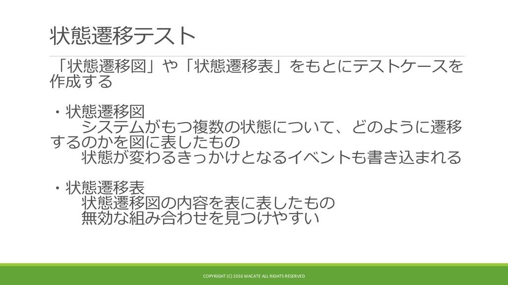 状態遷移テスト 「状態遷移図」や「状態遷移表」をもとにテストケースを 作成する ・状態遷移図 ...