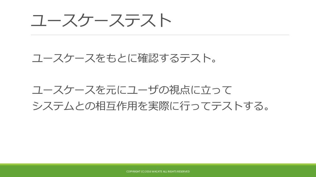 ユースケーステスト ユースケースをもとに確認するテスト。 ユースケースを元にユーザの視点に立っ...