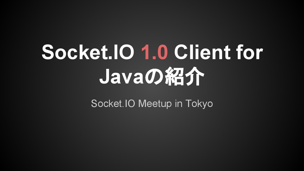 Socket.IO 1.0 Client for Javaの紹介 Socket.IO Meet...