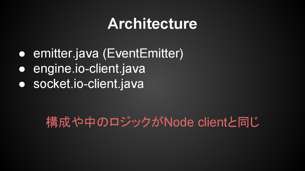 Architecture ● emitter.java (EventEmitter) ● en...