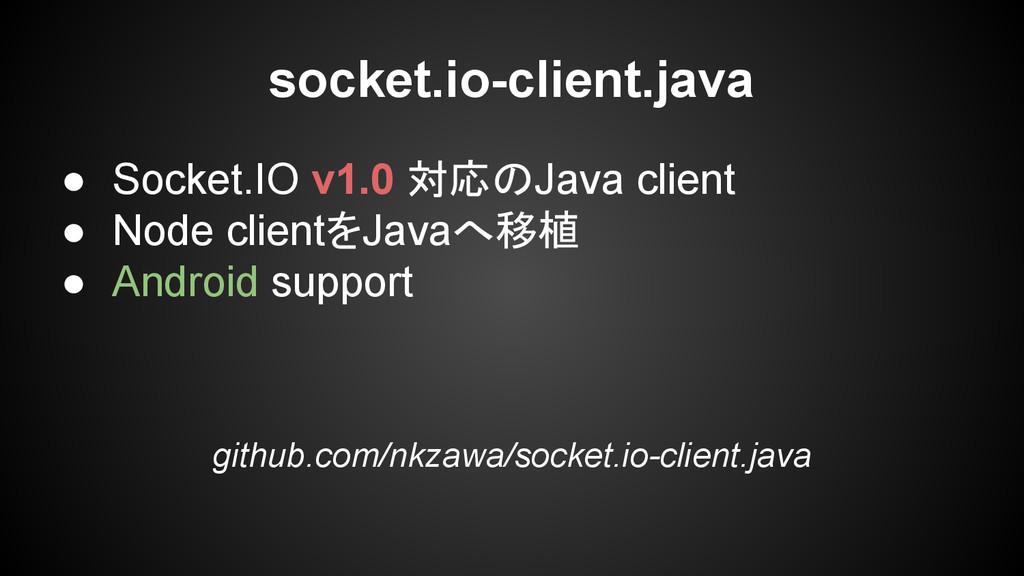 socket.io-client.java ● Socket.IO v1.0 対応のJava ...