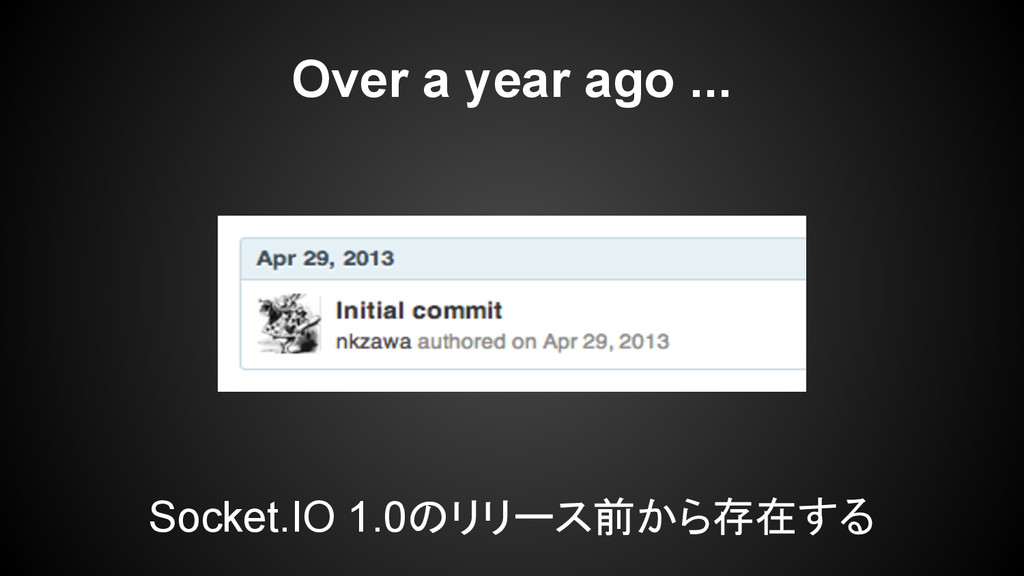 Over a year ago ... Socket.IO 1.0のリリース前から存在する