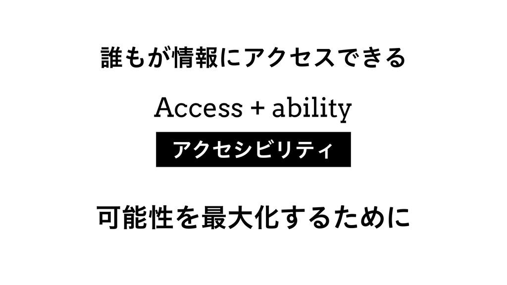 ୭͕ใʹΞΫηεͰ͖Δ ΞΫηγϏϦςΟ Access + ability ՄੑΛ࠷େԽ...