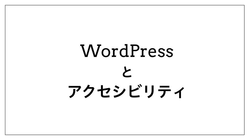WordPress ͱ ΞΫηγϏϦςΟ
