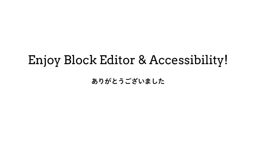 ͋Γ͕ͱ͏͍͟͝·ͨ͠ Enjoy Block Editor & Accessibility!
