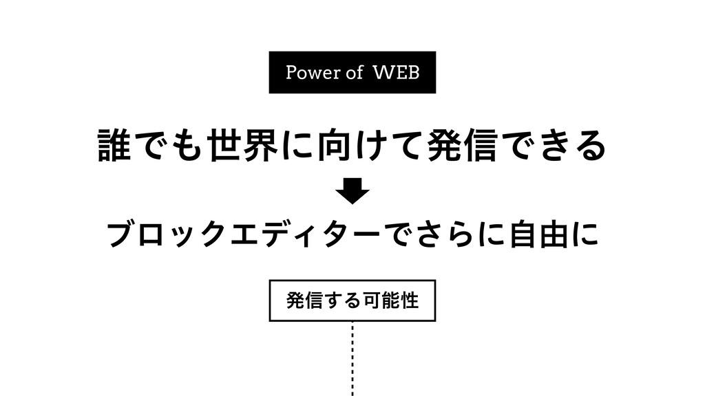 ୭Ͱੈքʹ͚ͯൃ৴Ͱ͖Δ ϒϩοΫΤσΟλʔͰ͞Βʹࣗ༝ʹ Power of WEB ൃ...