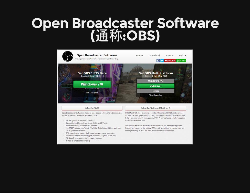 Open Broadcaster Software (通称:OBS)