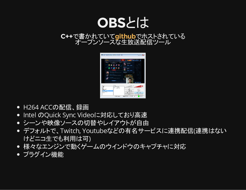 OBSとは C++で書かれていて でホストされている オープンソースな生放送配信ツール git...