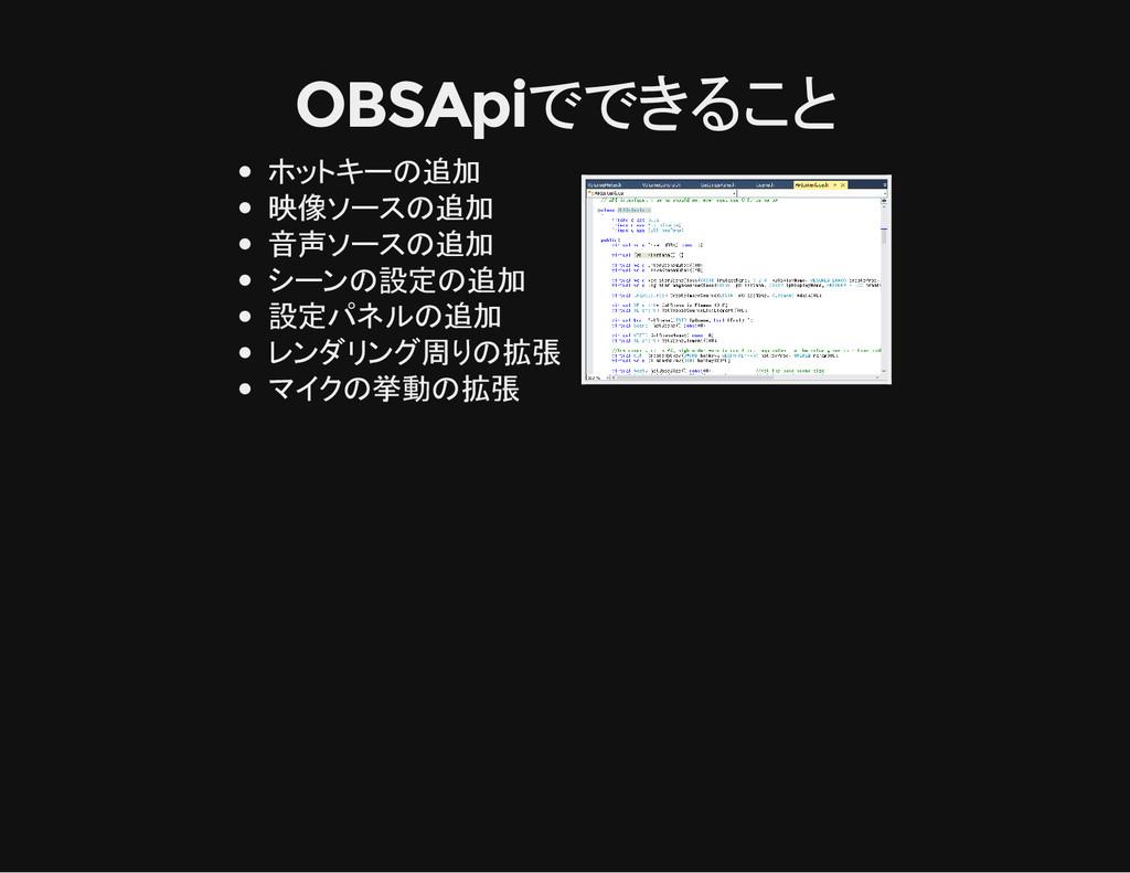 OBSApiでできること ホットキーの追加 映像ソースの追加 音声ソースの追加 シーンの設定の...
