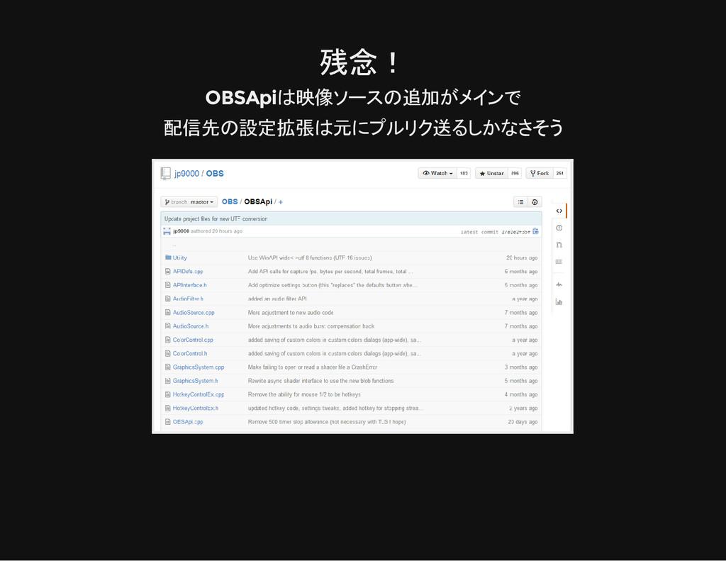 残念! OBSApiは映像ソースの追加がメインで 配信先の設定拡張は元にプルリク送るしかなさそう
