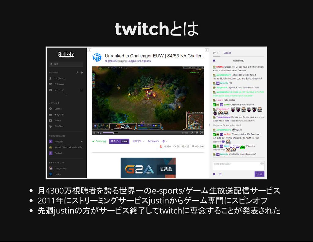 twitchとは 月4300万視聴者を誇る世界一のe-sports/ゲーム生放送配信サービス ...