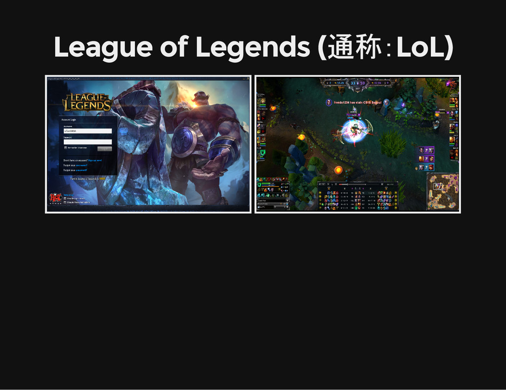 League of Legends (通称:LoL)