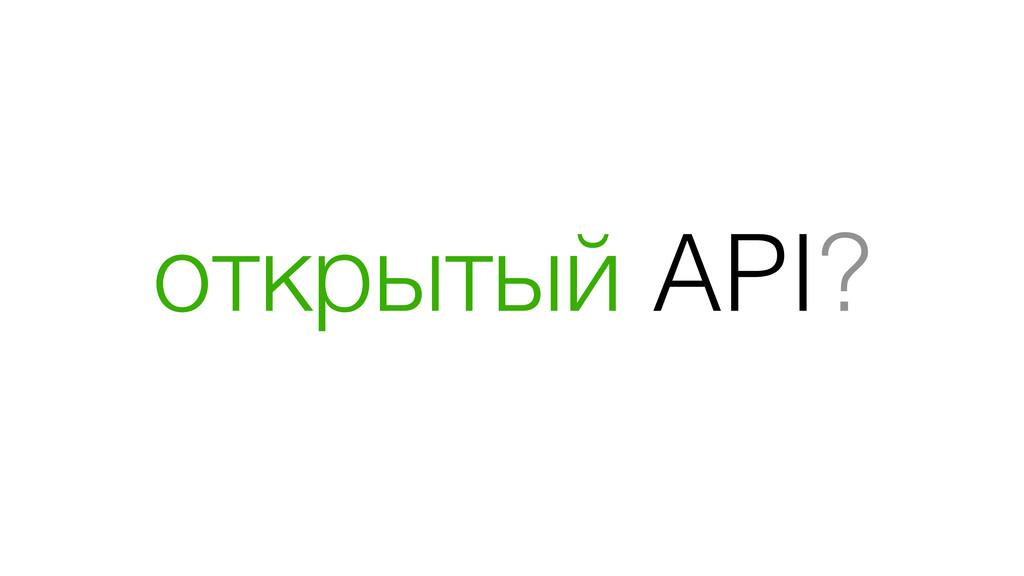 открытый API?