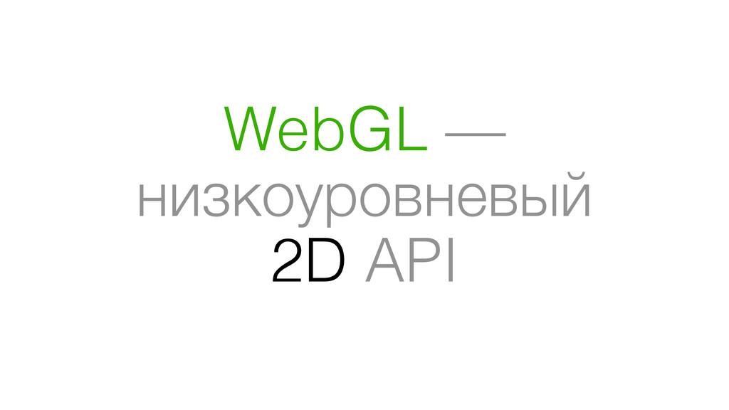 WebGL — низкоуровневый 2D API