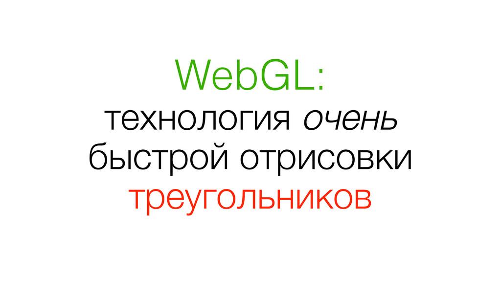 WebGL: технология очень быстрой отрисовки треуг...