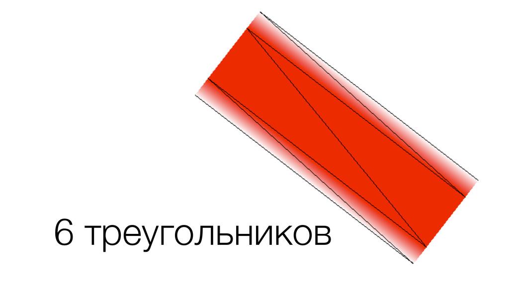 6 треугольников