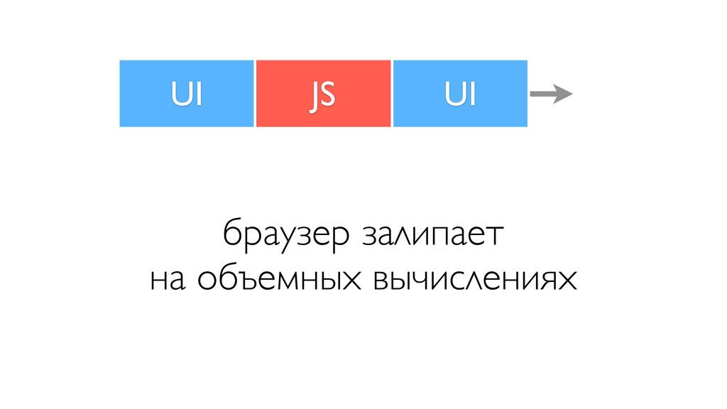 UI JS браузер залипает на объемных вычислениях...