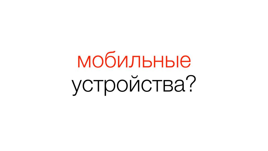 мобильные устройства?