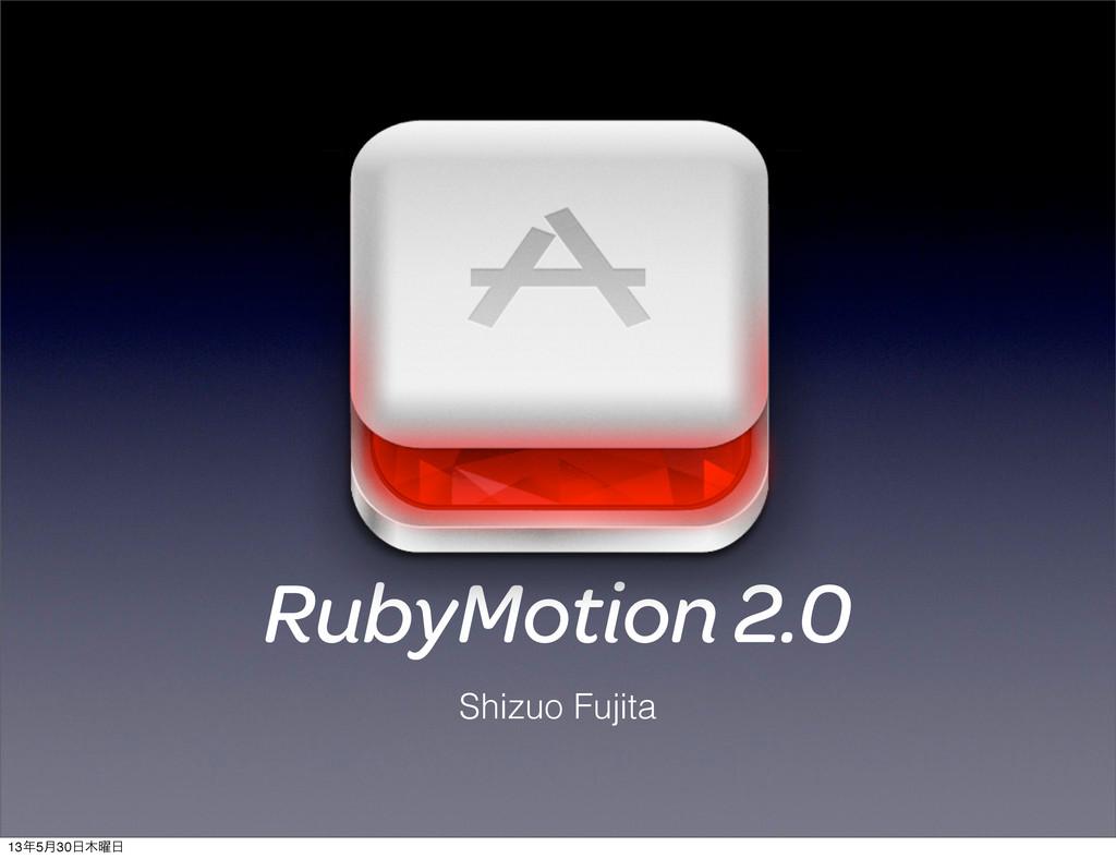 RubyMotion 2.0 Shizuo Fujita 135݄30༵