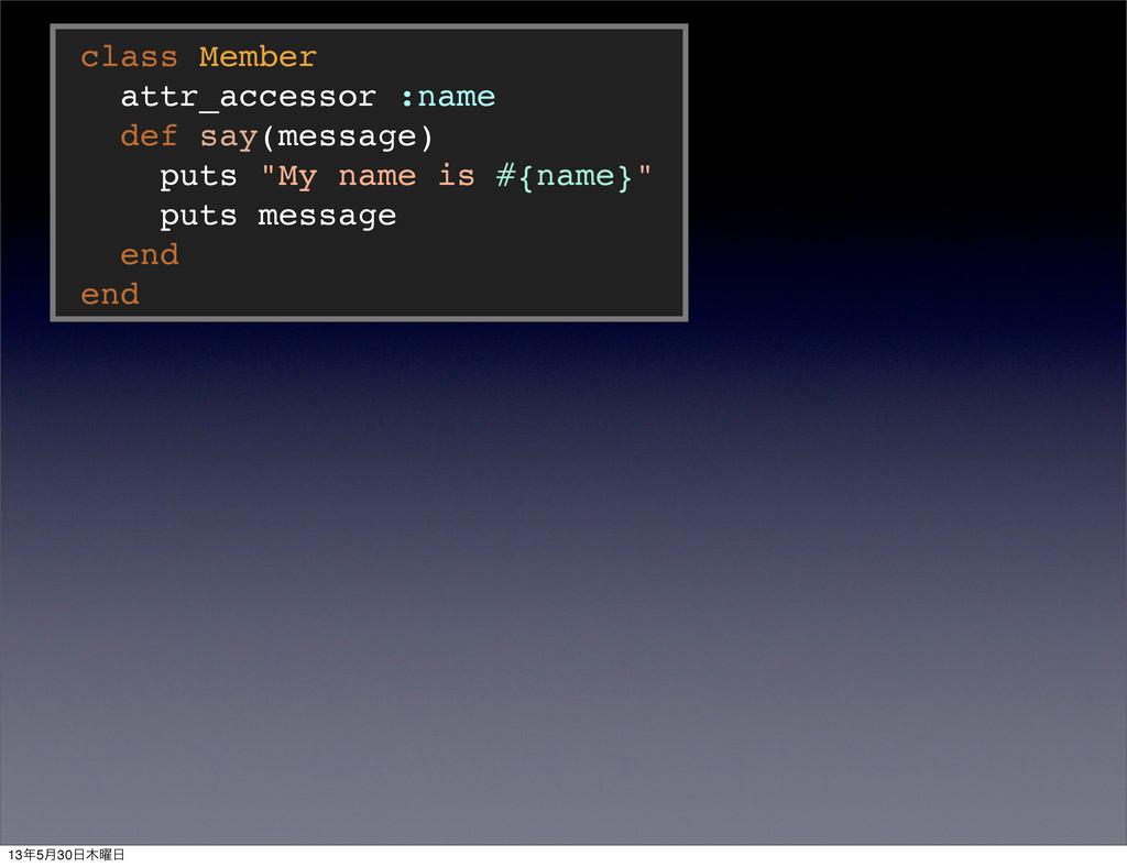 class Member attr_accessor :name def say(messag...