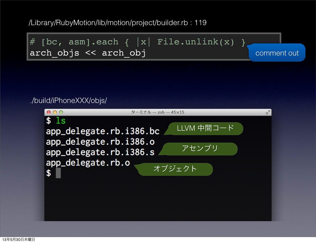 # [bc, asm].each { |x| File.unlink(x) } arch_ob...