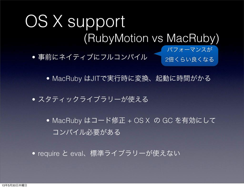 OS X support (RubyMotion vs MacRuby) • લʹωΠςΟϒ...
