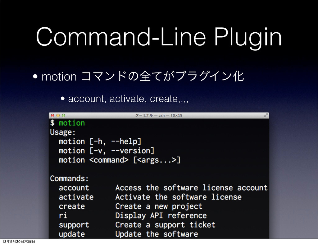 Command-Line Plugin • motion ίϚϯυͷશ͕ͯϓϥάΠϯԽ • a...