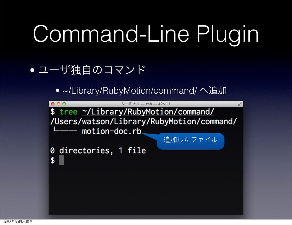 Command-Line Plugin • ϢʔβಠࣗͷίϚϯυ • ~/Library/Ru...