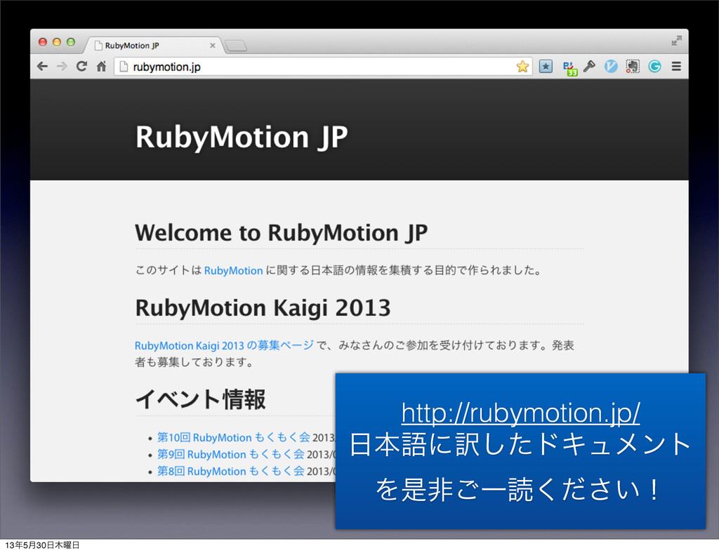 http://rubymotion.jp/ ຊޠʹ༁ͨ͠υΩϡϝϯτ Λੋඇ͝Ұಡ͍ͩ͘͞ʂ...
