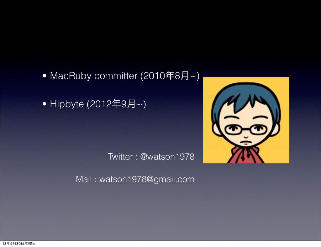 • MacRuby committer (20108݄~) • Hipbyte (2012...