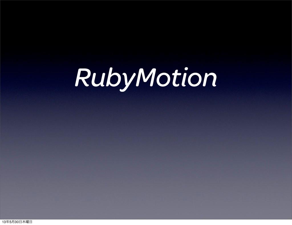 RubyMotion 135݄30༵