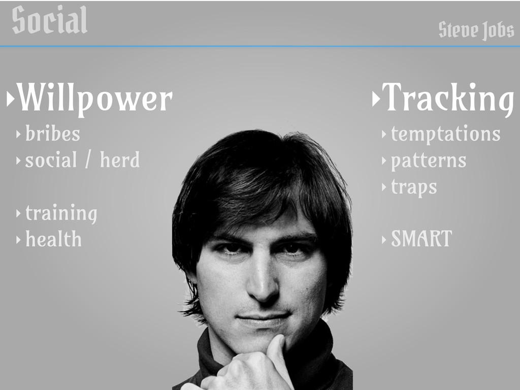 Social Steve Jobs ‣Tracking ‣ temptations ‣ pat...