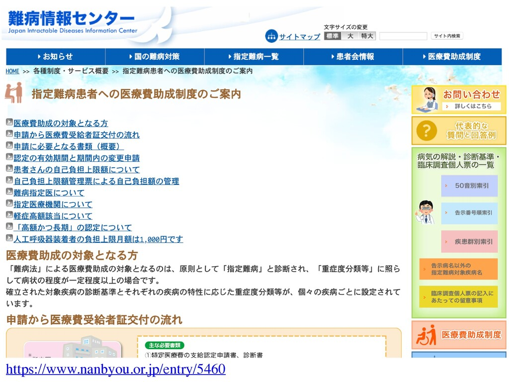 https://www.nanbyou.or.jp/entry/5460