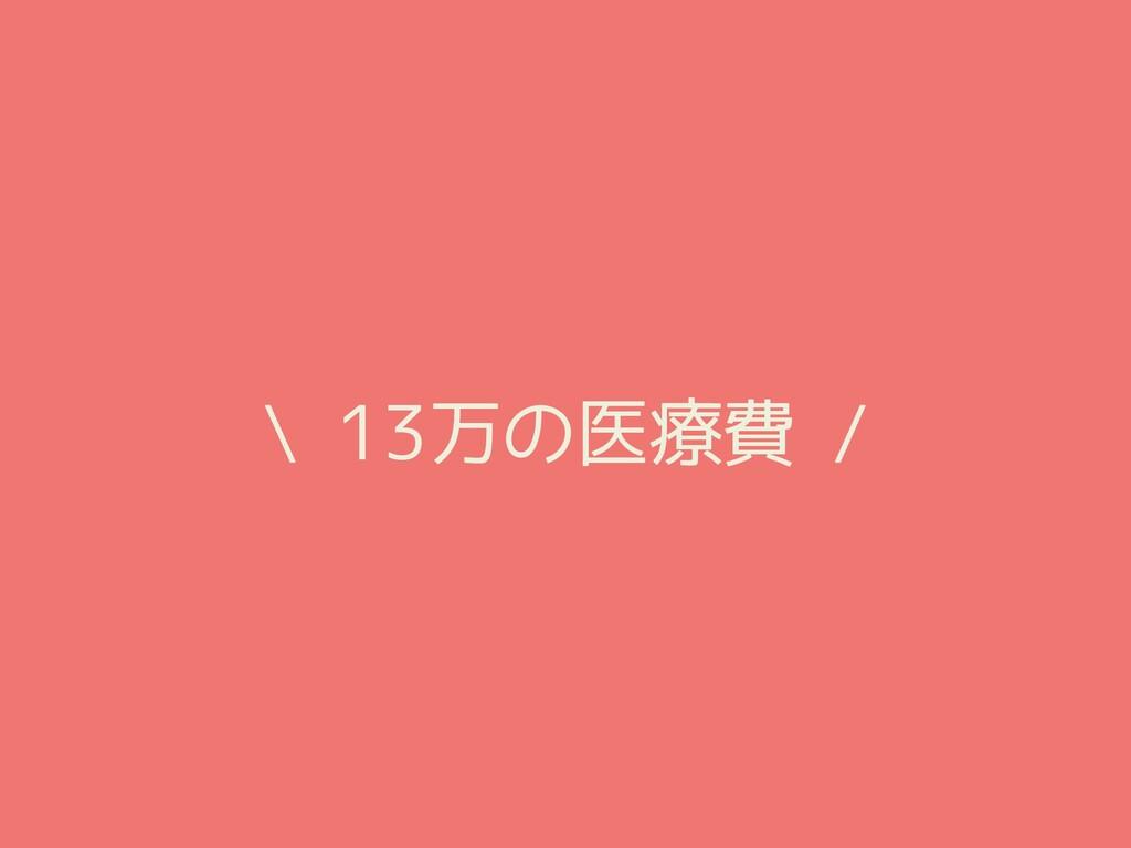 \ 13万の医療費 /