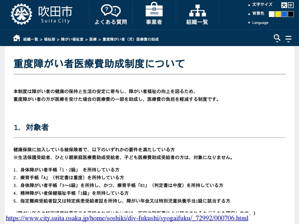 https://www.city.suita.osaka.jp/home/soshiki/di...