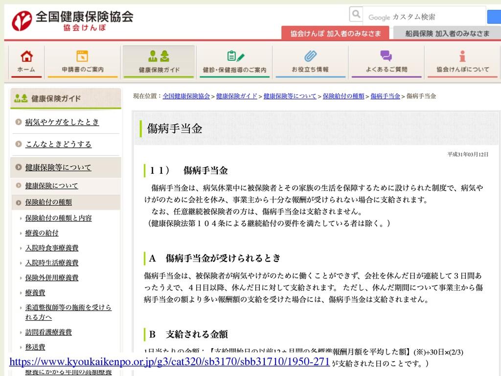 https://www.kyoukaikenpo.or.jp/g3/cat320/sb3170...