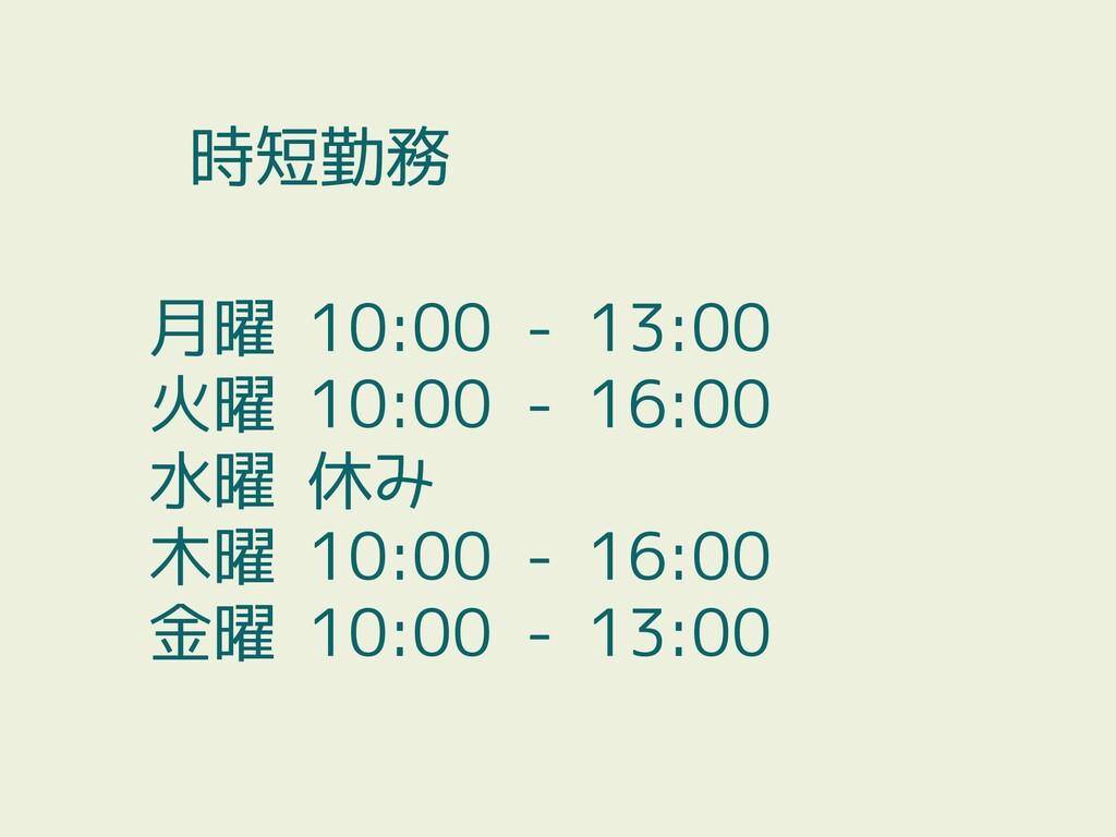 月曜 10:00 - 13:00 火曜 10:00 - 16:00 水曜 休み 木曜 10:0...